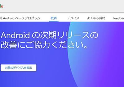 Android 11 β1を使ってみました - ITmedia NEWS