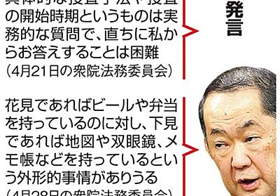 「共謀罪」法相答弁に批判 「学生なら単位もらえない」:朝日新聞デジタル