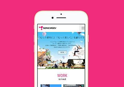 便利かも!iPhoneなどのモックアップがオンラインで使えるshotsnap | SONICMOOV LAB