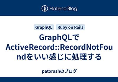 GraphQLでActiveRecord::RecordNotFoundをいい感じに処理する - patorashのブログ