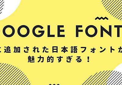 Google Fontsに追加された日本語フォントが魅力的すぎる! | ゆにメモ