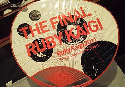 いまさら、RubyKaigi2011を振り返る