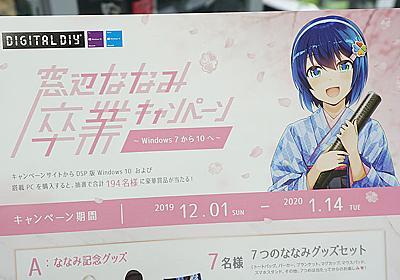 「窓辺ななみ卒業キャンペーン ~Windows 7 から 10 へ~」がスタート - AKIBA PC Hotline!