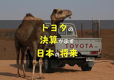 トヨタの決算が示す日本の将来   まことあり