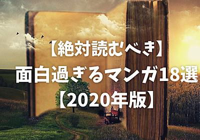 【絶対読むべき】面白過ぎるマンガ18選【2020年版】 | なるみ&なるブログ