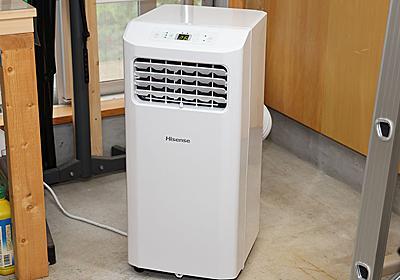 工事の要らないエアコンが超涼しくて快適! 暑~い作業スペースに置いた【家電製品レビュー】- 家電 Watch