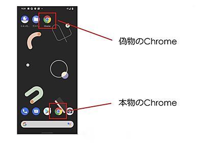 偽Chromeに注意、ソフトバンクが注意喚起 - Engadget 日本版