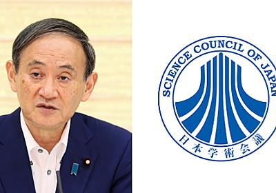 日本学術会議問題で、法律家は法に従って議論しているか? | アゴラ 言論プラットフォーム