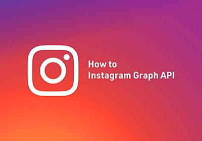 Instagram Graph APIの使い方とサイトに埋め込む方法 v5.0対応【2020年3月最新版】 | 西尾市・岡崎市・名古屋のホームページ制作はネイビーモバイル