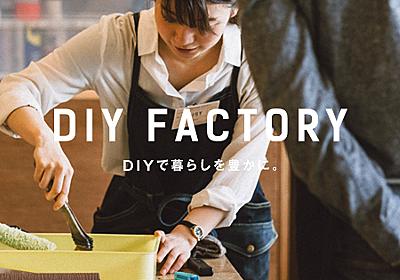 DIY FACTORY│DIYでもっと楽しむライフスタイル