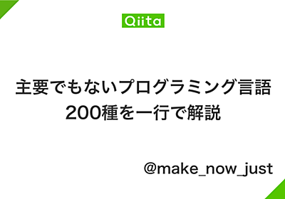 主要でもないプログラミング言語200種を一行で解説 - Qiita