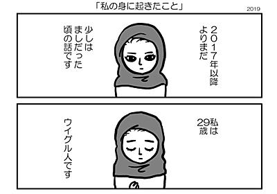 ウイグルの人権問題を描いた漫画に反響 作者「怖かったけど、天命」:朝日新聞GLOBE+