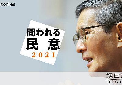 尾身氏が描くリーダー像とは…合理性と意思と言葉、あと「もう一つ」:朝日新聞デジタル