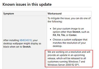 Microsoft、方針転換で全ユーザーにWindows 7の壁紙消失対策パッチを配信 - PC Watch