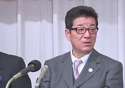 松井一郎「辻元清美の名前を出さないメディアは民進党の意向を忖度してるよね?お前らおかしくない?」   netgeek
