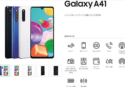 UQモバイルからGalaxy A41発売、有機ELディスプレイ・おサイフ対応のスマートフォン   phablet.jp (ファブレット.jp)