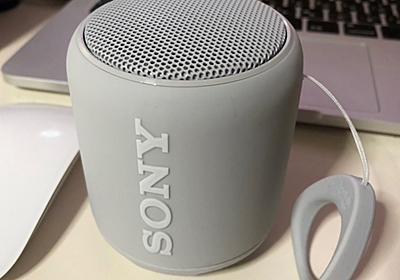 ソニー SRS-XB10 ワイヤレスポータブルスピーカーを入手。  |  大-はなまるの絵日記ブログ