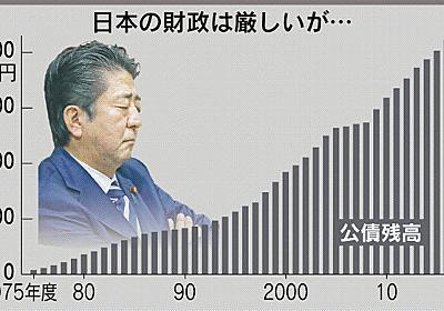 大学授業料、出世払いで 「教育国債」で政府が新構想  :日本経済新聞