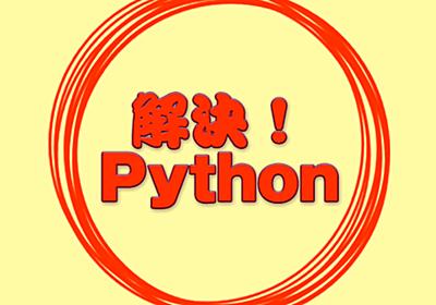 [解決!Python]for文で繰り返し処理を行うには:解決!Python - @IT