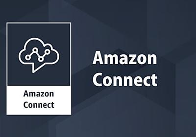 [Amazon Connect] 遂に、Connectが東京リージョンにやってきた! | DevelopersIO