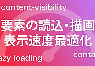 表示速度を飛躍的に向上させるHTML/CSS最新仕様「content-visibility」「Lazy loading」「contain」をコード付き簡単解説 - Yahoo! JAPAN Tech Blog