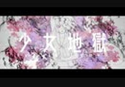 少女地獄 / GUMI