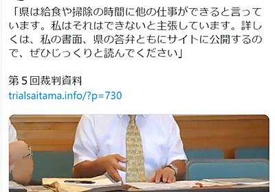 埼玉県教委炎上。「給食・掃除中に並行して事務作業ができる」と答弁。埼玉教員超勤訴訟に対する反応をまとめた   トウマコの教育ブログ