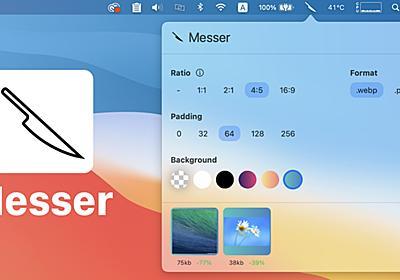 画像ファイルをドラッグ&ドロップするだけで、リサイズやパディング、WebP変換などの処理を行ってくれるユーティリティ「Messer for Mac」がリリース。
