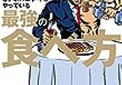 【読書感想】筋トレビジネスエリートがやっている最強の食べ方 - エレキ宇宙船
