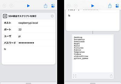 【iOS12】iPhoneからRaspberry PiにSSH経由でスクリプトを実行する方法 - Reasonable Code