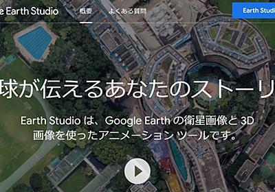 ドローンいらず? 飛行動画作成できる「Google Earth Studio」登場 - ITmedia NEWS