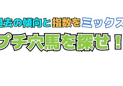 神戸新聞杯 プチ穴馬を探せ!の巻 - くにへぇ〜の80%馬券になる指数!