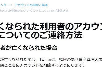 故人のアカウントはどうなる? 「休眠アカウント削除」の方針をTwitterに聞く - ITmedia NEWS