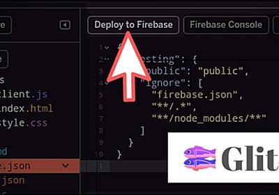クリック1発でFirebaseにデプロイ!無料のクラウドIDE「Glitch」の新機能を使ってみた! - paiza開発日誌