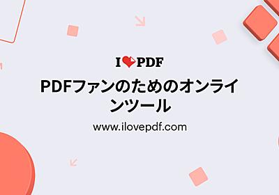 iLovePDF | PDFファンのためのオンラインツール