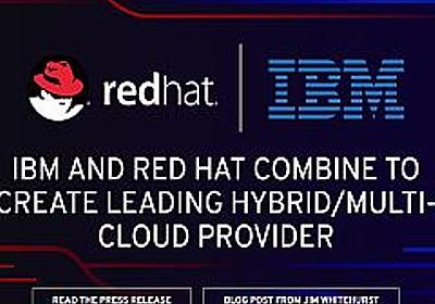 ソフトウェア業界最大、IBMがRed Hatの買収で目指すものとは:総額は340億ドル - @IT