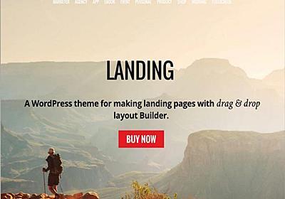ランディングページをドラッグ&ドロップで作成するテーマ「Landing」