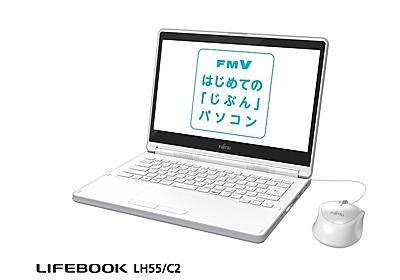 初めての「じぶんPC」を - 富士通、小学生向けの14型ノートPC | マイナビニュース
