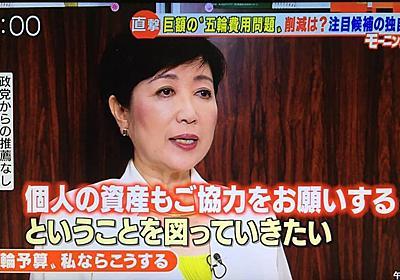 1兆3500億円の赤字を見込む東京五輪、小池百合子がとんでもないことを言い始める | netgeek