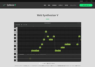 "VOCALOIDの対抗馬、Synthesizer Vが無料で使えるWebブラウザ版を公開。2020年、歌声合成はさらに進化する | | 藤本健の ""DTMステーション"""