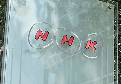 NHK、同時配信のネットのみ利用者の受信料徴収に「一定の合理性がある」 - AV Watch