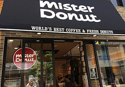 痛いニュース(ノ∀`) : 売上低迷のミスタードーナツ、パスタやピザなどを販売へ - ライブドアブログ
