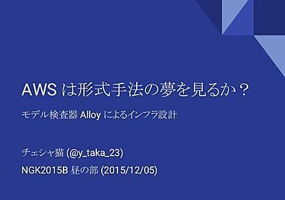 AWS は形式手法の夢を見るか? - モデル検査器 Alloy によるインフラ設計