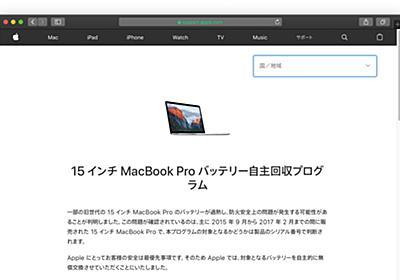 Apple、一部のMacBook Pro (Retina, 15-inch, Mid 2015)のバッテリーに問題あることが確認されたとして「15インチMacBook Proバッテリー自主回収プログラム」を開始。 | AAPL Ch.