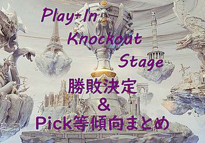 Worlds2019 Play-In Knockout Stage 勝敗&チャンピオン傾向 - 内輪でLoLしない?~リーグオブレジェンドのブログ~