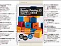 こんなやり方もあったとは!最近のWeb制作のワークフローにおけるAdobe系ソフトの効率的な使い方が詳しく解説された完全保存版の良書 | コリス