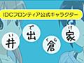 IDCフロンティア公式キャラクター 井出倉クララ&ティアラ