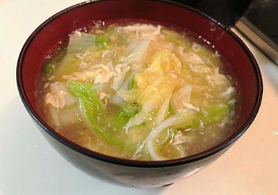【1食10円】白菜と毛蟹出汁のとろとろ中華スープの自炊レシピ - 50kgダイエットした港区芝浦IT社長ブログ