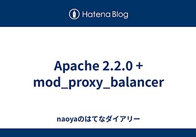 Apache 2.2.0 + mod_proxy_balancer - naoyaのはてなダイアリー