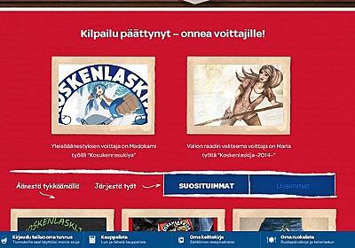 痛いニュース(ノ∀`) : フィンランドの国民的人気チーズのイラストコンテスト優勝作が「イカ娘」だった件 - ライブドアブログ